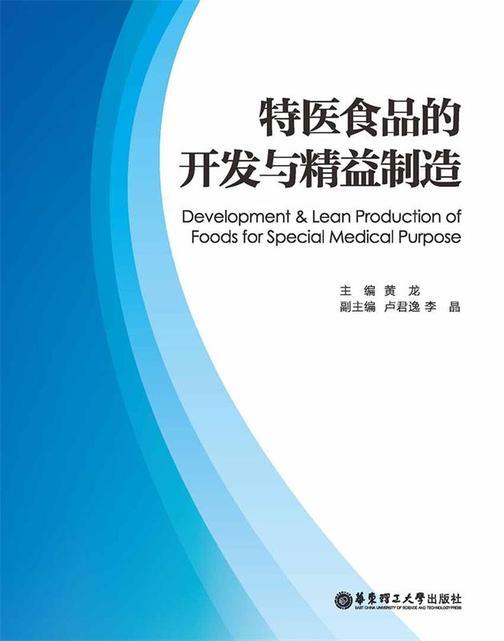 特医食品的开发与精益制造