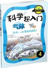 科学超入门,4:气体,气体,一起漫游太阳系!(试读本)(仅适用PC阅读)
