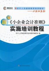 新编《小企业会计准则》实施培训教程(仅适用PC阅读)