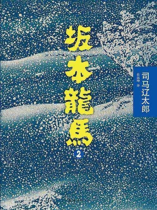 坂本龙马(第2部)