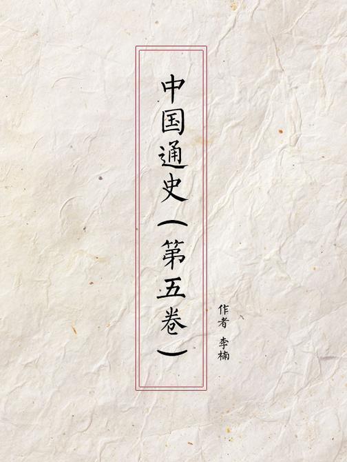 中国通史(第五卷)