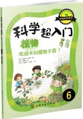 科学超入门,6:植物,欢迎来到植物王国!(试读本)(仅适用PC阅读)