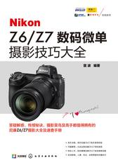 Nikon Z6/Z7 数码微单摄影技巧大全
