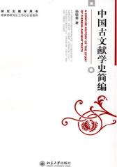 中国古文献学史简编(仅适用PC阅读)