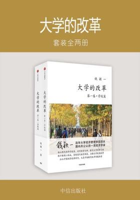 大学的改革(全两册)