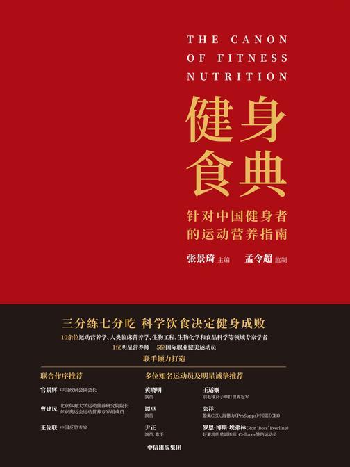 健身食典:针对中国健身者的运动营养指南