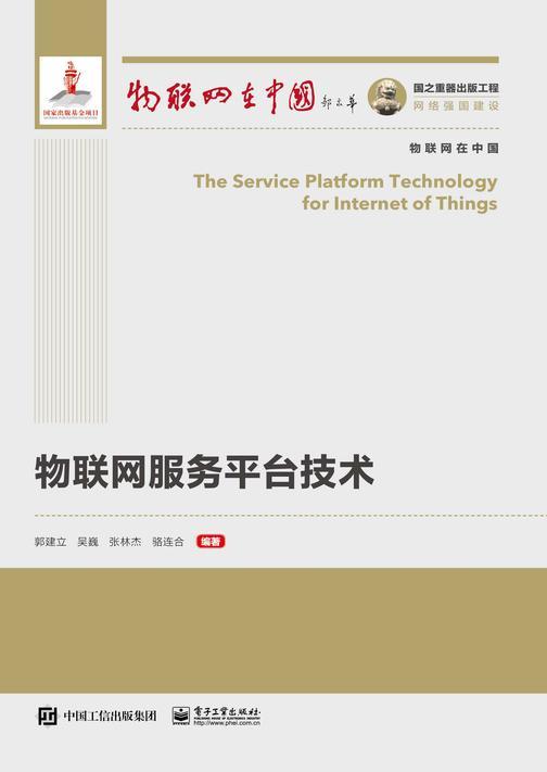 物联网服务平台技术
