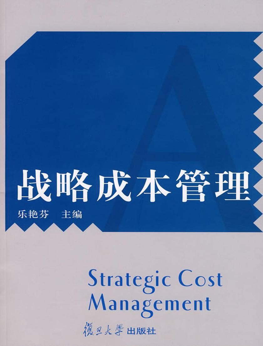 战略成本管理(仅适用PC阅读)