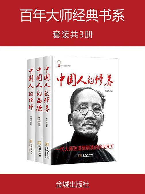 百年大师经典书系(中国人的修养+中国人的品德+中国人的禅修)(套装共3册)
