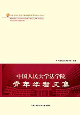 中国人民大学法学院青年学者文集(仅适用PC阅读)