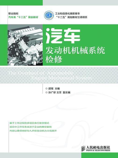 """汽车发动机机械系统检修(工业和信息化高职高专""""十二五""""规划教材立项项目)"""