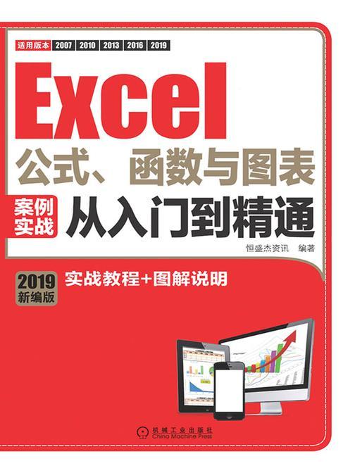 Excel公式、函数与图表案例实战从入门到精通