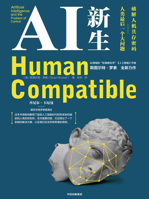 AI 新生:破解人机共存密码:人类最后一个大问题
