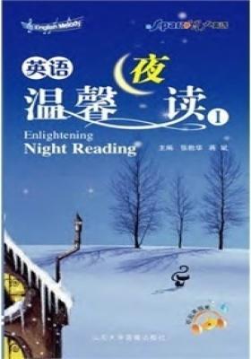 英语温馨夜读Ⅰ(仅适用PC阅读)