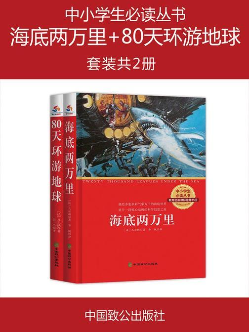 中小学生丛书:海底两万里+80天环游地球(套装共2册)