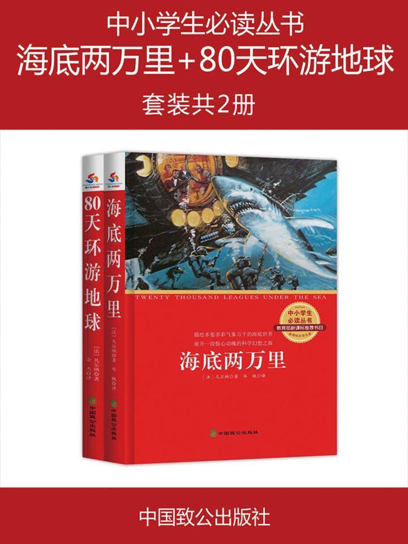 中小学生必读丛书:海底两万里+80天环游地球(套装共2册)