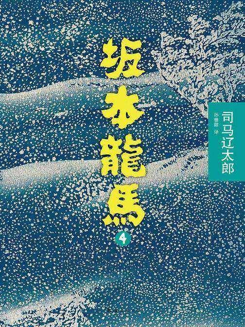 坂本龙马(第4部)