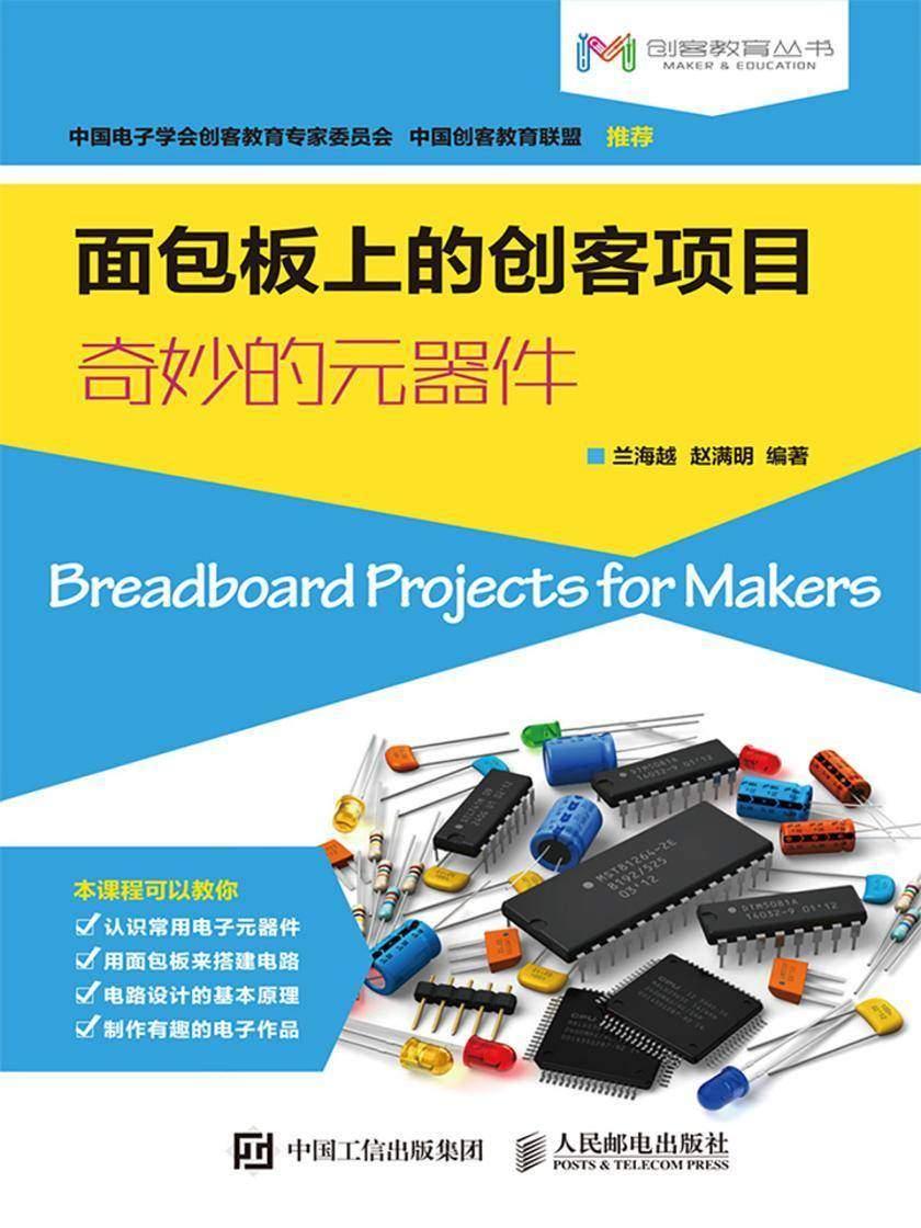 面包板上的创客项目——奇妙的元器件