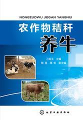 农作物秸秆养牛技术
