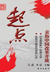 起点:亲历中国改革开放(试读本)