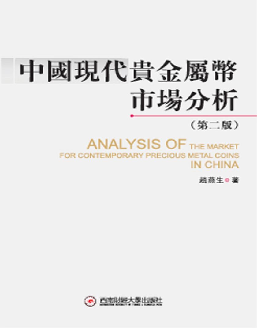 中国现代贵金属币市场分析(第二版)