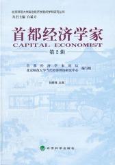 首都经济学家(第2辑)