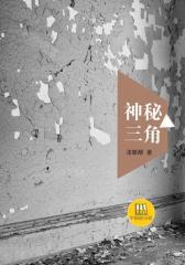 中国好小说:神秘三角
