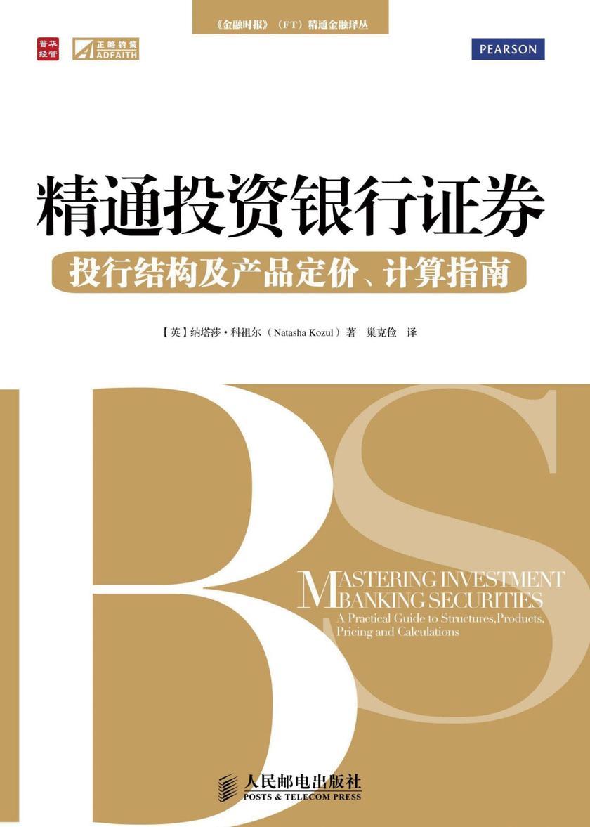 精通投资银行证券——投行结构及产品定价、计算指南