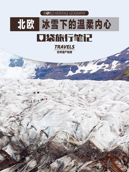 北欧-冰雪下的温柔内心(世界遗产地理·口袋旅行笔记)(电子杂志)
