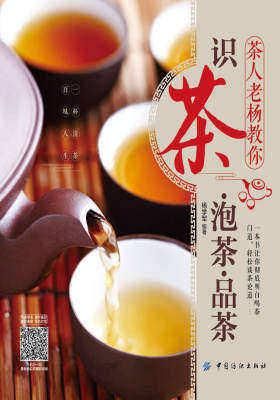 茶人老杨教你识茶 泡茶 品茶