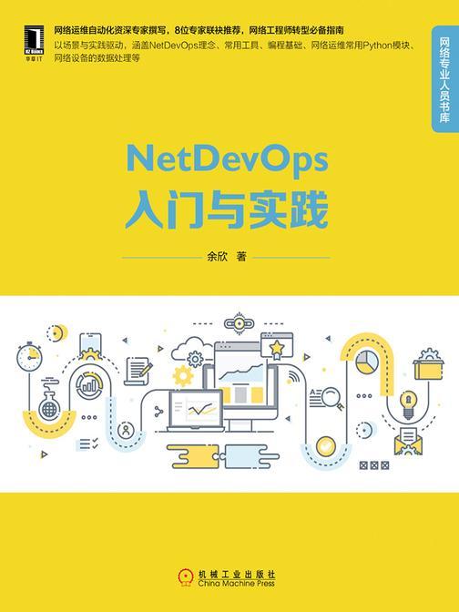 NetDevOps入门与实践