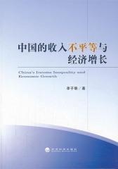 中国的收入不平等与经济增长(仅适用PC阅读)