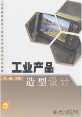 工业产品造型设计(仅适用PC阅读)