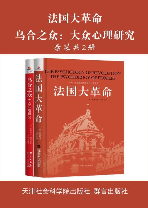 法国大革命+乌合之众:大众心理研究(汉英对照)(套装共2册)