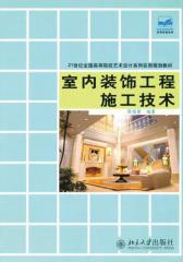 室内装饰工程施工技术