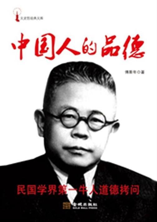 中国人的品德 (文史哲经典文库)