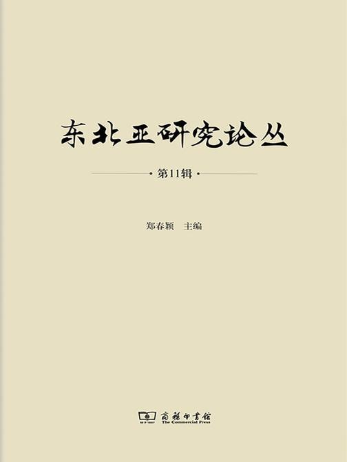 东北亚研究论丛(第11辑)
