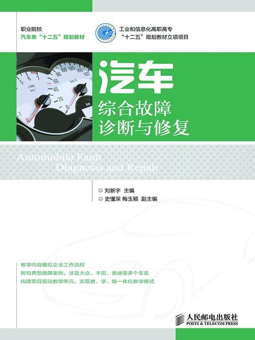"""汽车综合故障诊断与修复(工业和信息化高职高专""""十二五""""规划教材立项项目)"""