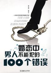 婚恋中男人不能犯的100个错误(试读本)