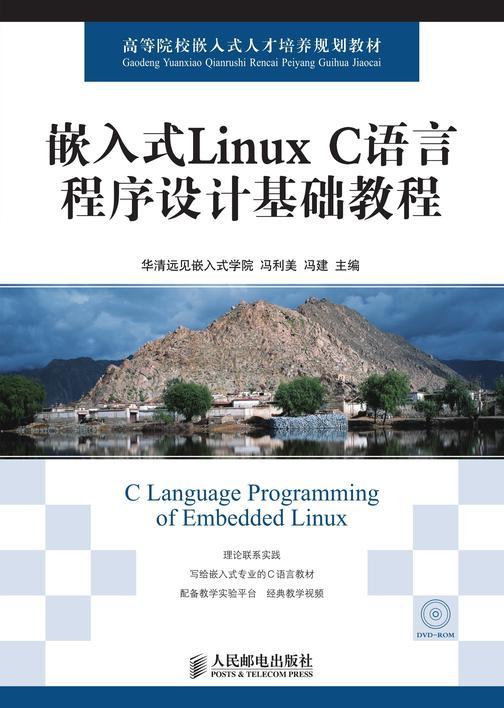 嵌入式LinuxC语言程序设计基础教程