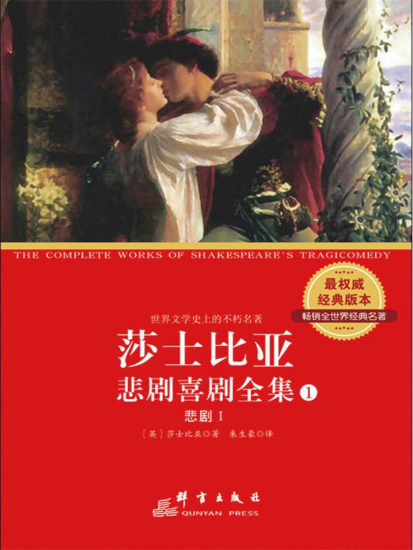 莎士比亚悲剧喜剧全集(第1册)