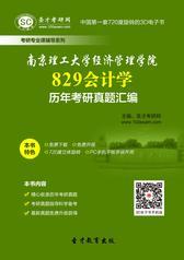 南京理工大学经济管理学院829会计学历年考研真题汇编