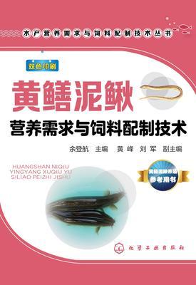 黄鳝泥鳅营养需求与饲料配制技术