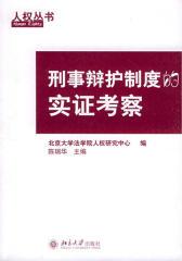 刑事辩护制度的实证考察(仅适用PC阅读)