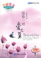 美丽英文诵读菁华——送你一对爱之翼