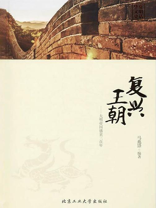 复兴王朝:大明帝国盛衰三百年