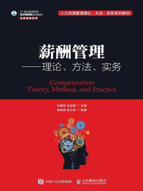 薪酬管理——理论、方法、实务