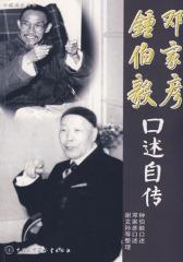 钟伯毅、邓家彦口述自传(试读本)
