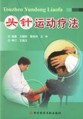 头针运动疗法