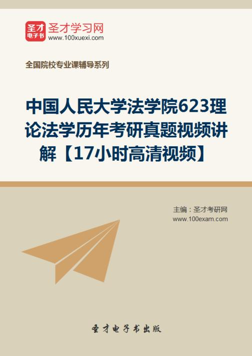 中国人民大学法学院623理论法学历年考研真题视频讲解【17小时高清视频】